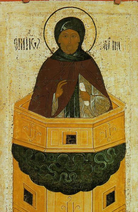 Фрагмент иконы с изображением св. Симеона.